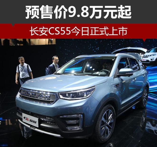 长安CS55今日上市 预售价区间9.8-14万