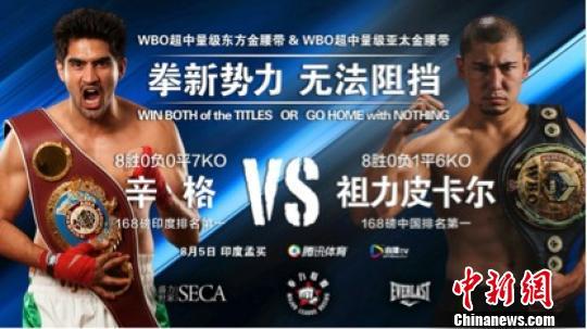 8月5日,中国拳手祖力皮卡尔将与印度知名拳手辛格对决。