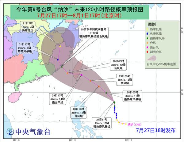 纳沙携今年来最强台风雨来袭 南方多地高温将缓解