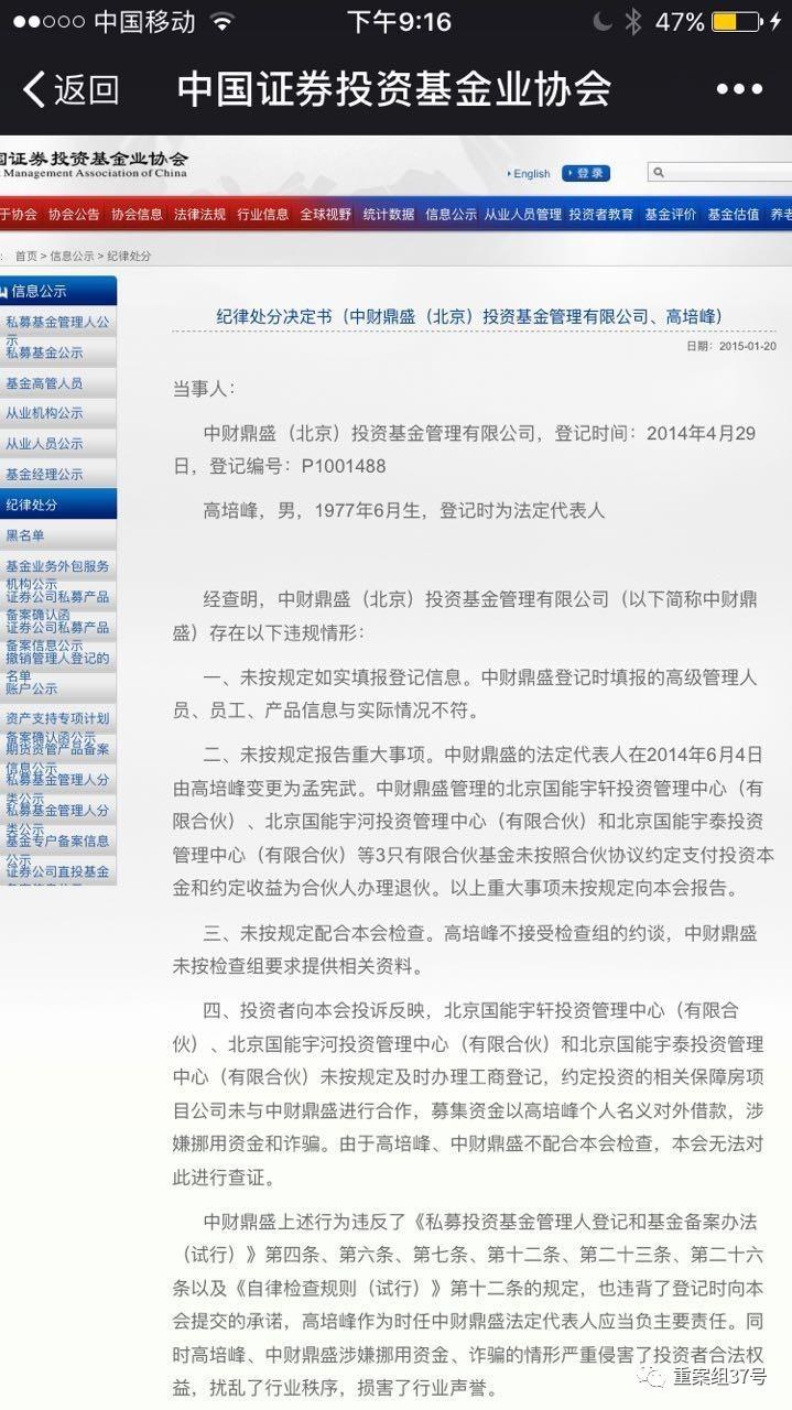 ▲中国证券投资资金业协会于2015年1月决定对中财鼎盛公司及其法定代表人高培峰公开纪律处分。   图片来源网络