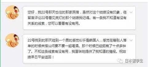 """福建女教师日本失联 网友称""""藏""""在日本可能性为零"""