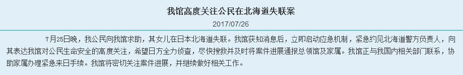 中国驻札幌总领馆高度关注中国女子在日失联事件