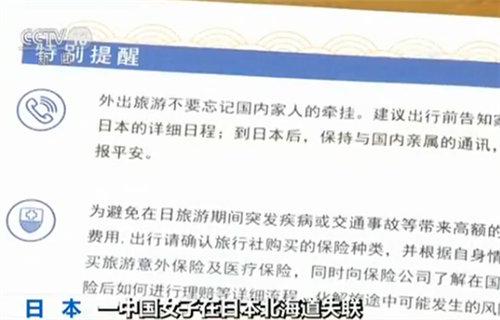 一中国女子在日本失联 我使领馆提醒:游客要提高安全意识