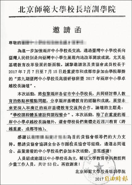 """大陆邀台中小学校长暑假来访 台官员:""""渗透"""""""
