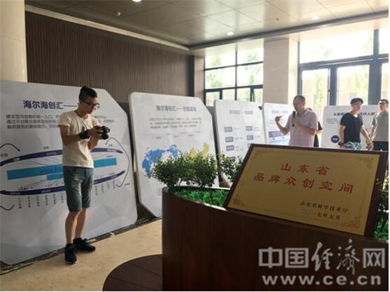 山东省品牌众创空间。中国经济网记者宋雅静/摄