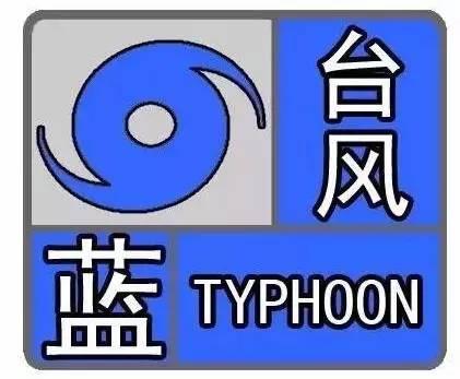 福建发布今年首个台风预警!!登陆路径越来越清晰,请你高度关注