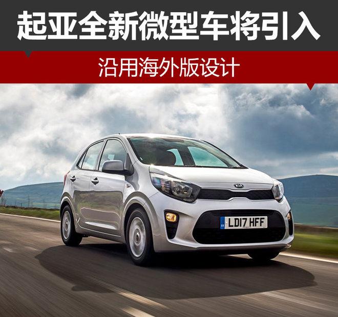 起亚全新微型车将引入 沿用海外版设计