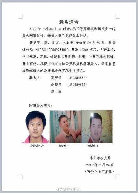 图片泉源于偃师市官方微博