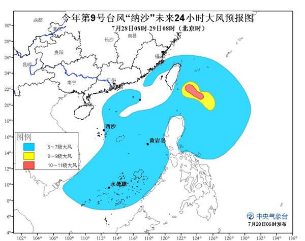 """台风黄色预警:""""纳沙""""将于29日下午到夜间登陆台湾"""