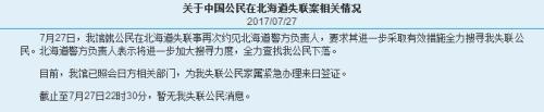 中国总领馆约见日本警方负责人 关注中国公民失联