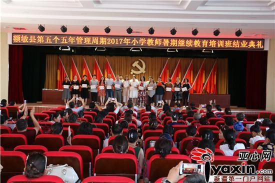 新疆额敏县今年暑期小学教师继续教育培训圆满