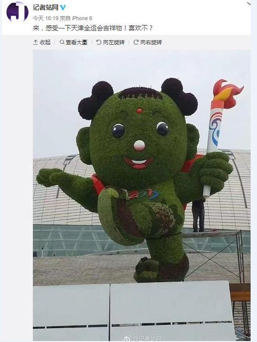 天津全运会吉祥物出场震慑四方,但是有网友不服,纷纷祭出了他们当地