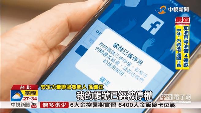 """台湾脸书进入""""绿色恐怖""""时期。(图片来源:台湾《中时电子报》)"""