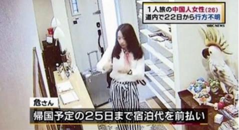 福建女教师日本旅游失联 父亲将前往日本寻人
