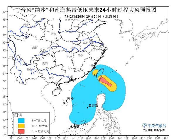 """台风黄色预警:""""纳沙""""已加强为台风级"""