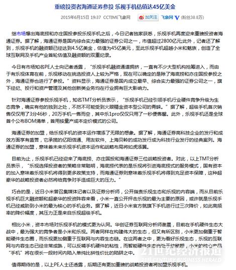 海通证券卷入乐视4.1亿违约纠纷 上海证监局介入核查