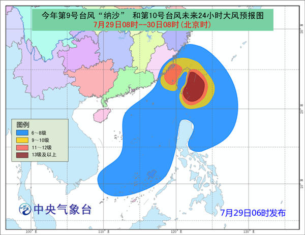 """台风黄色预警:""""纳沙""""29日将登陆台湾 30日登陆福建"""