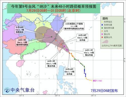 """台风""""纳沙""""登陆台湾 强度加强向其中北部沿海靠近"""