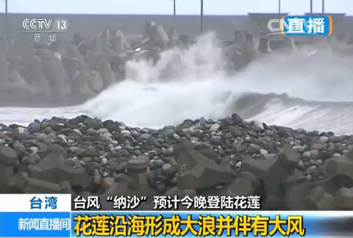 """紧急预警!台风""""纳沙""""今夜来袭,网友:吓得我怀疑人生"""