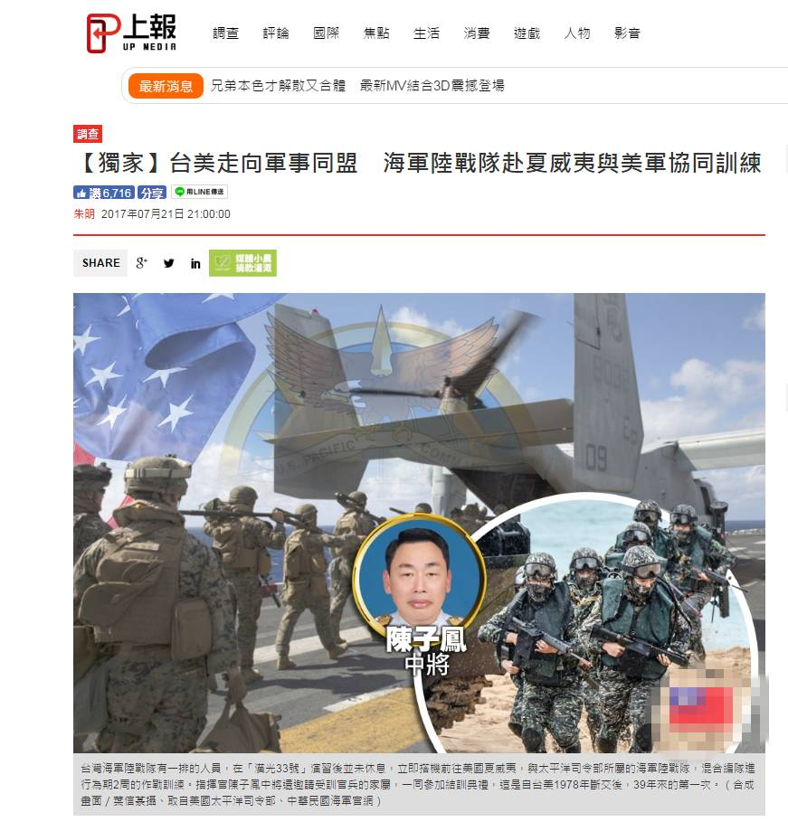 台湾《上报》报道截图