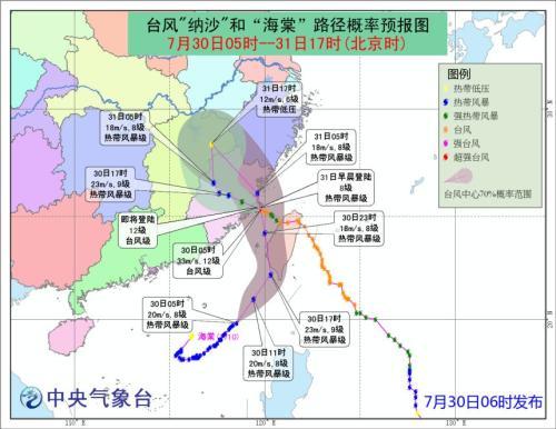 """台风""""纳沙""""登陆福建沿海 中心附近最大风力12级"""
