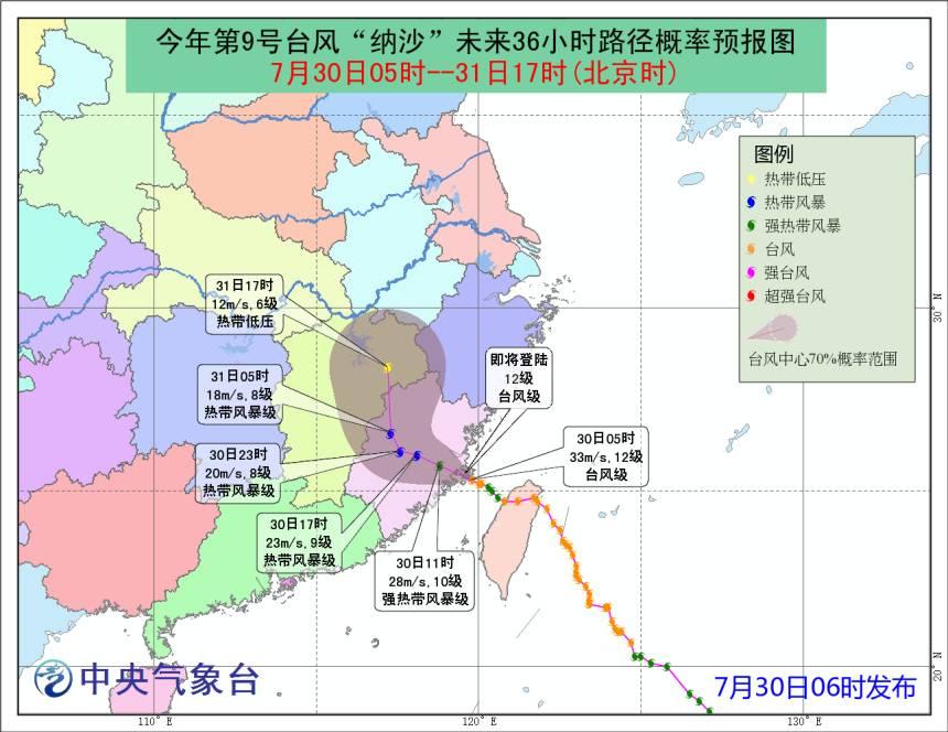 """【台风】""""纳沙""""今早在福建二次登陆,""""海棠""""今夜明晨登陆"""