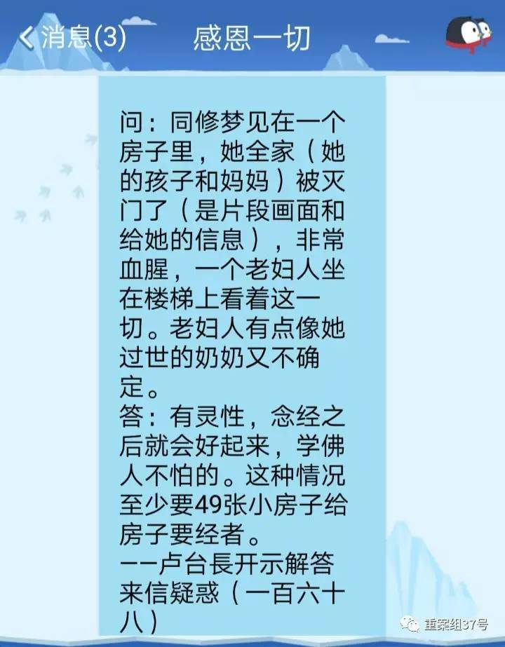 """▲卢军宏给""""心灵法门""""信徒""""解答疑惑""""的信息。 手机截图"""