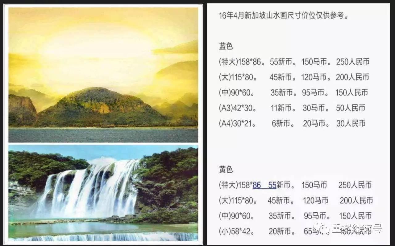 """▲卢军宏""""开光""""的山水画根据尺寸不同标价。 受访者供图"""
