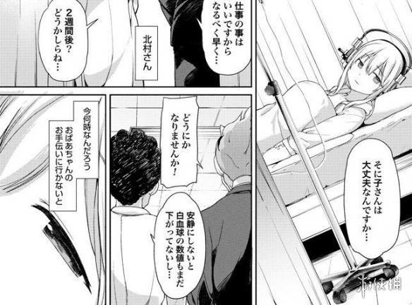 漫画来的太突然了!超级索尼子新巨人变身福利漫画王禅图片