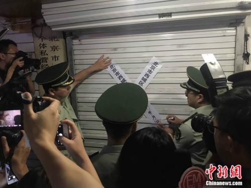 存重大火灾隐患 北京众合动物园服装批发市场被关停