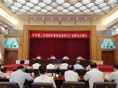 中央第三环境保护督察组向辽宁省反馈督察情况。图片来自环保部网站