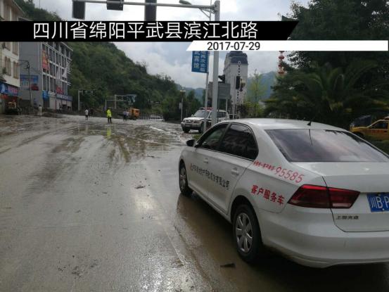 中华财险四川分公司紧急应对平武暴雨灾害