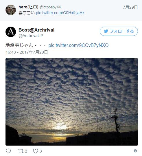 """担心是大地震前兆 日本网友纷纷晒出 """"地震云""""照"""