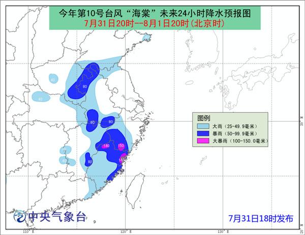"""台风蓝色预警:""""海棠""""进入江西 浙江安徽等有强风雨"""