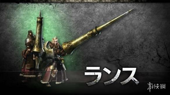【游侠网】《怪物猎人世界》武器介绍:长枪 铳枪