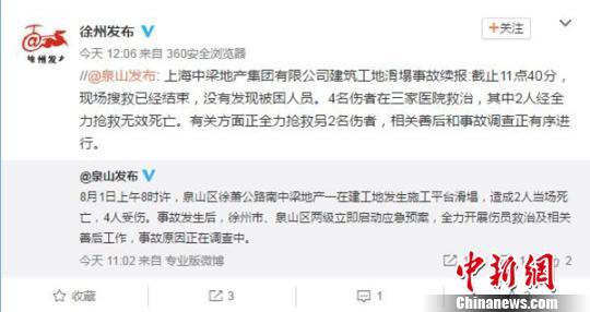 徐州官方发布消息。截图