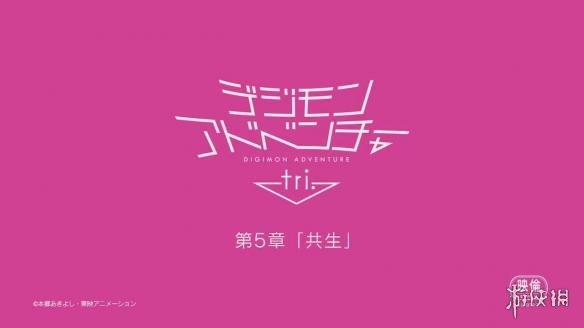 《数码宝贝大冒险tri.》第五章新PV 皇家骑士又内战片西茜种子