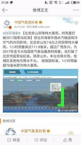 大兴升级发布暴雨橙色预警 北臧村降雨量已达100毫米