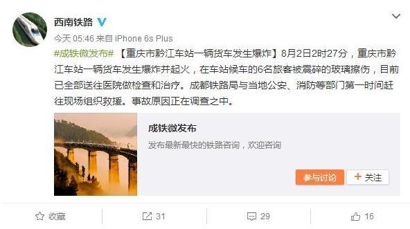 重庆一火车站内货车发生爆炸 7人受伤