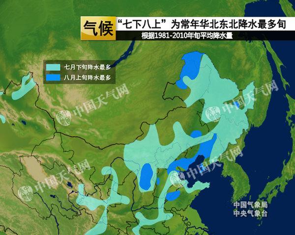 强降雨转战东北华北 河北辽宁有大暴雨