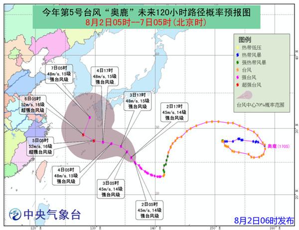 """""""奥鹿""""最强可达超强台风级 5日前后移入东海海域"""