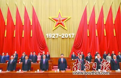 庆祝建军90周年大会举行 习近平出席并发表重要讲话