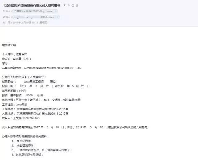 李文星收到的入职聘用书部分截图(图片来源:芥末堆看教育)