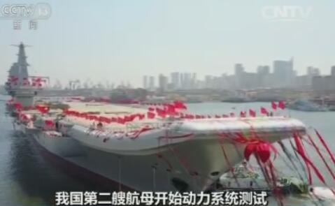 我国第二艘航母开始动力系统测试四川邻水最新新闻