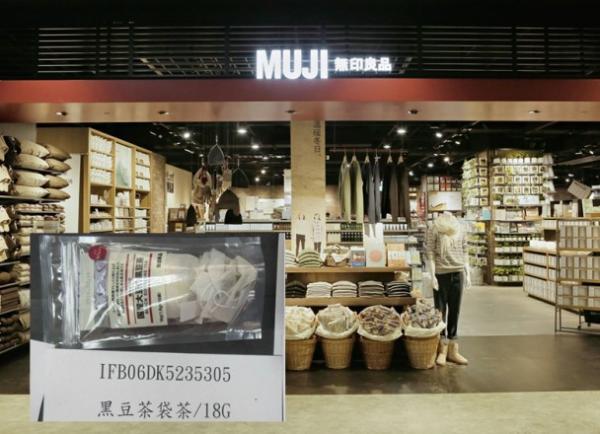 台无印良品进口日本两批茶包农药超标 可致癌