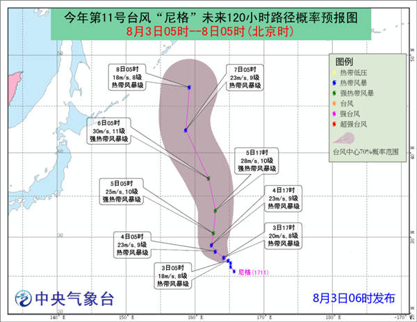 """今年第11号台风""""尼格""""对我国海域无影响"""