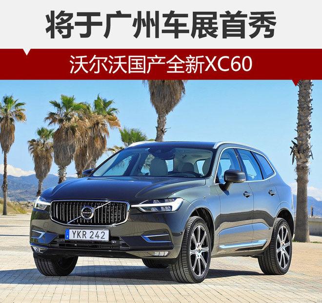 沃尔沃国产全新XC60 将于广州车展首秀