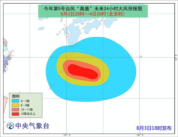 """台风""""奥鹿""""将致东海东部海域阵风达12级"""