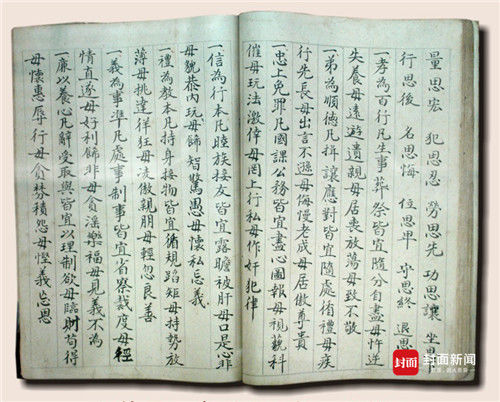 刘文炳亲手写的刘氏家谱,作为刘伯承幼年开蒙的教材之一