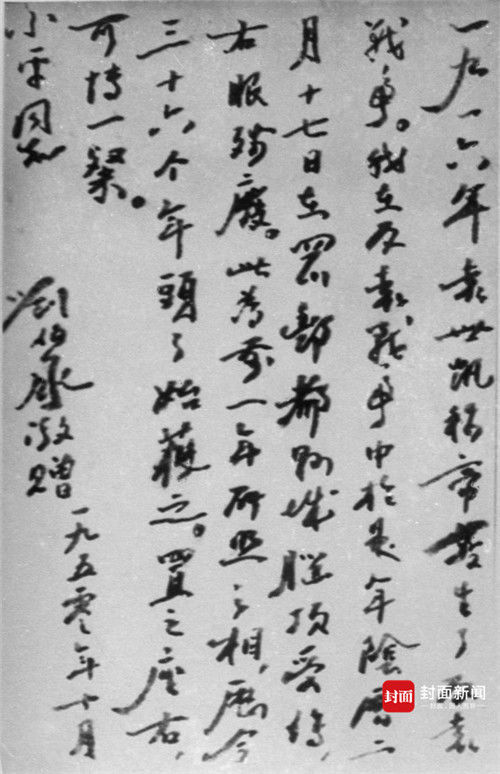 1950年,刘伯承在照片后题写丰都战役受伤经过,赠邓小平。